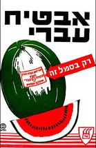 Jewish_watermelon