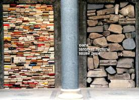 Books_and_stones