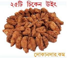 Chicken_wings