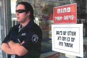 Israeli_sign_1