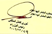 Malikis_signature_to_hang_saddam